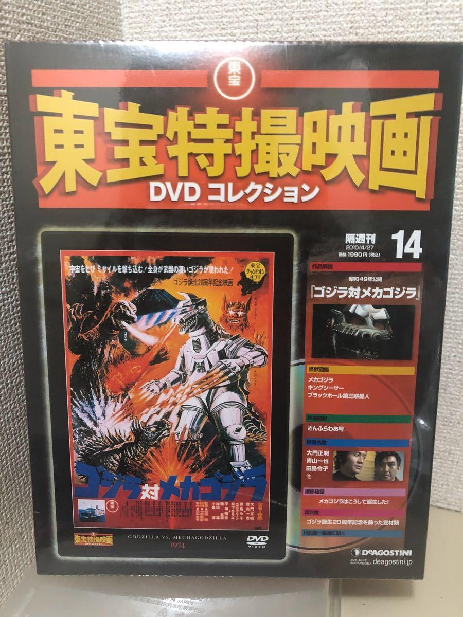 デアゴスティーニ 東宝特撮映画 DVD コレクション 14 ゴジラ 対 メカゴジラ ☆ 新品未開封_画像1