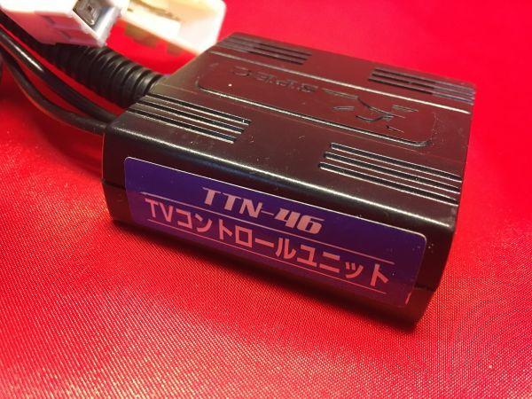 返品可&送料一律 データシステム TVナビキット TTN-46(TTV194と同適合)_画像1