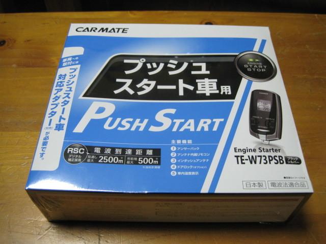新品未使用 カーメイト エンジンスターター TE-W73PSB  プッシュスタート車用 _画像6