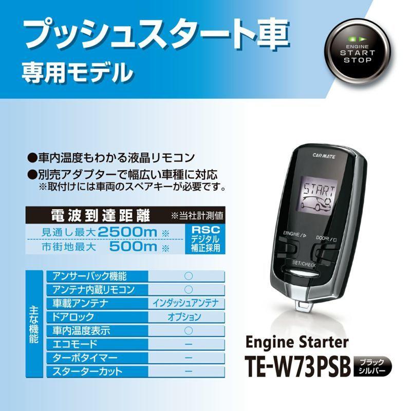 新品未使用 カーメイト エンジンスターター TE-W73PSB  プッシュスタート車用 _画像2