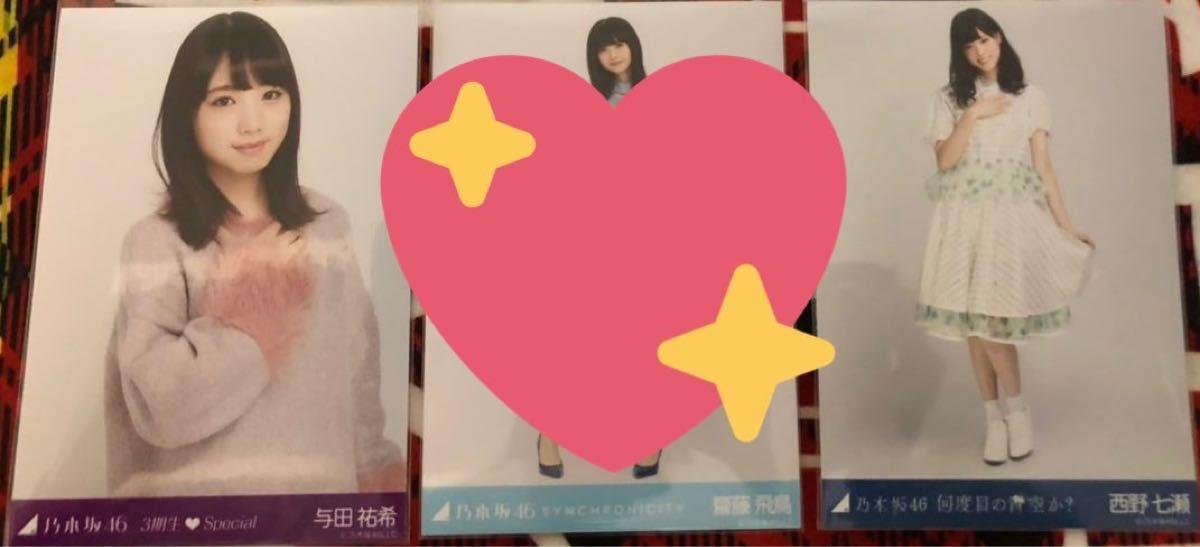 乃木坂46 生写真 コンプ 乃木坂46生写真