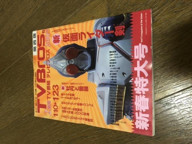 雑誌 TV Bros. テレビブロス 2004.1.10 仮面ライダー剣 仮面ライダーブレイド 牡丹と薔薇