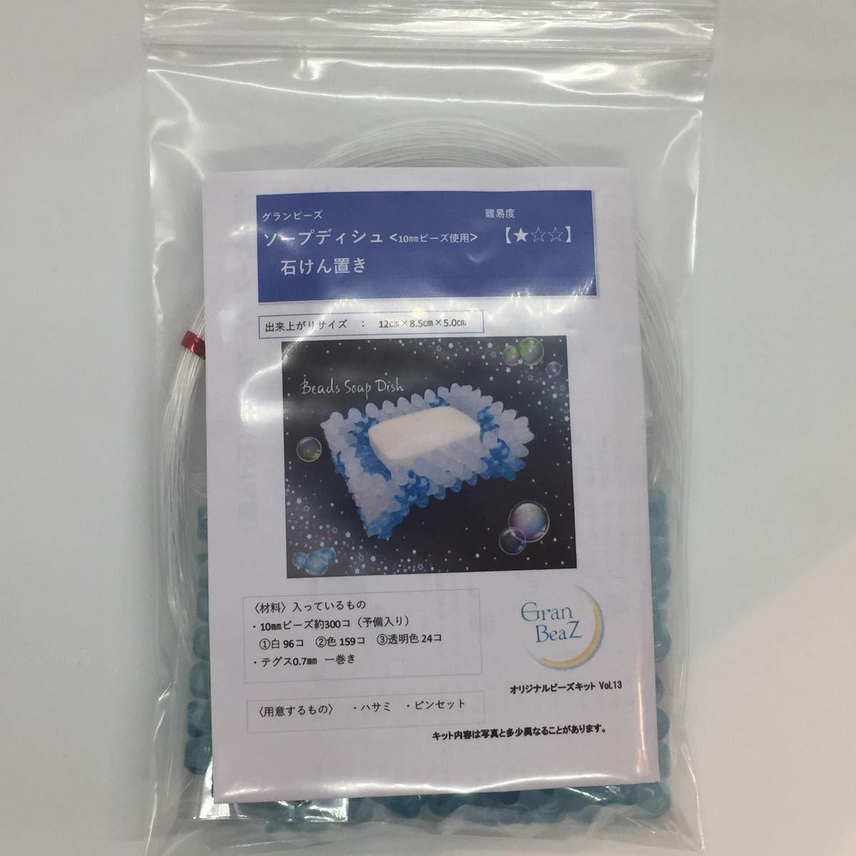 【ビーズキット】石けん皿(ブルー)ソープディッシュ