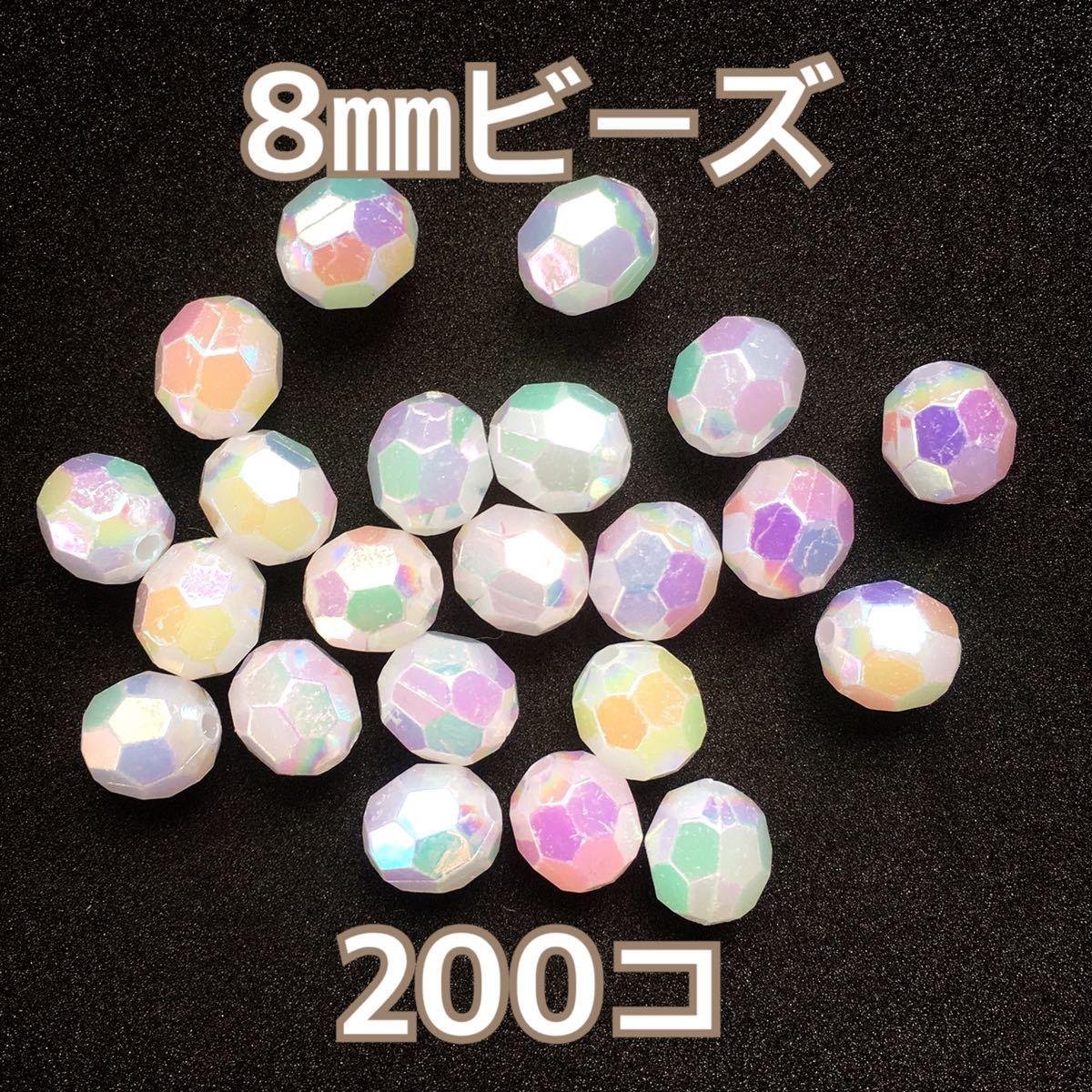 【ビーズパーツ】8mmオーロラカラーアクリルビーズ (ホワイト)200コ