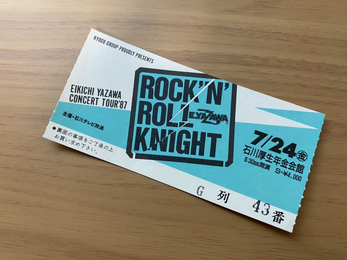 11 中古 矢沢永吉 YAZAWA レア 正規品 入手困難 チケット 使用済み 記念 当時物 古い コレクション コンサートツアー 1987年_画像1