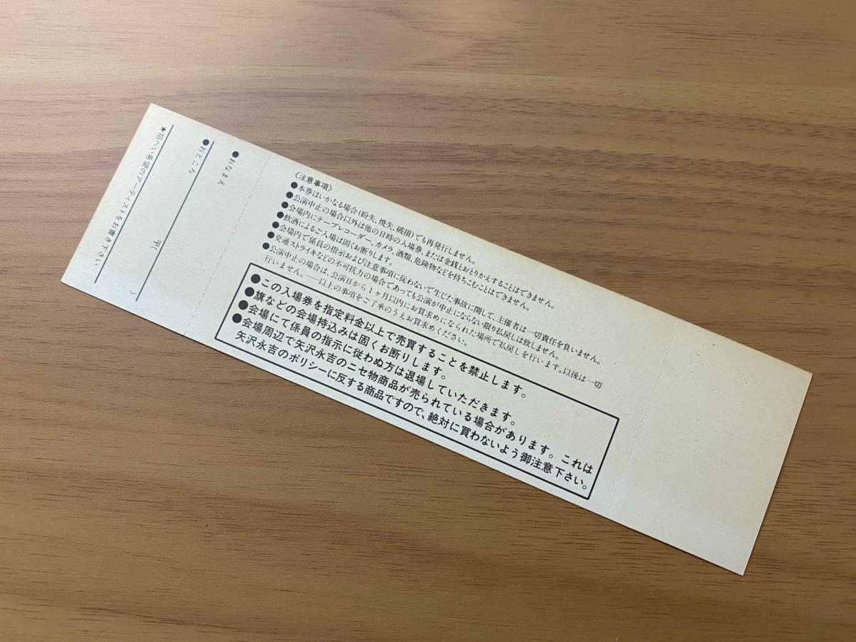 16 中古 矢沢永吉 YAZAWA レア 正規品 入手困難 チケット 使用済み 記念 当時物 古い コレクション It's Only YAZAWA 1988年_画像2