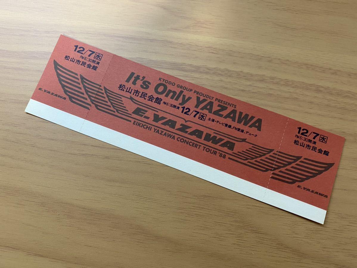 16 中古 矢沢永吉 YAZAWA レア 正規品 入手困難 チケット 使用済み 記念 当時物 古い コレクション It's Only YAZAWA 1988年_画像1