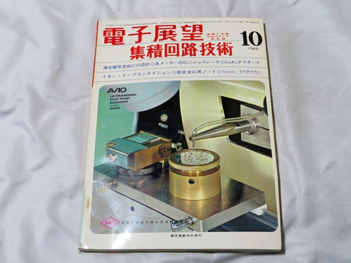 電子展望 集積回路技術 1968年10月 昭和43年