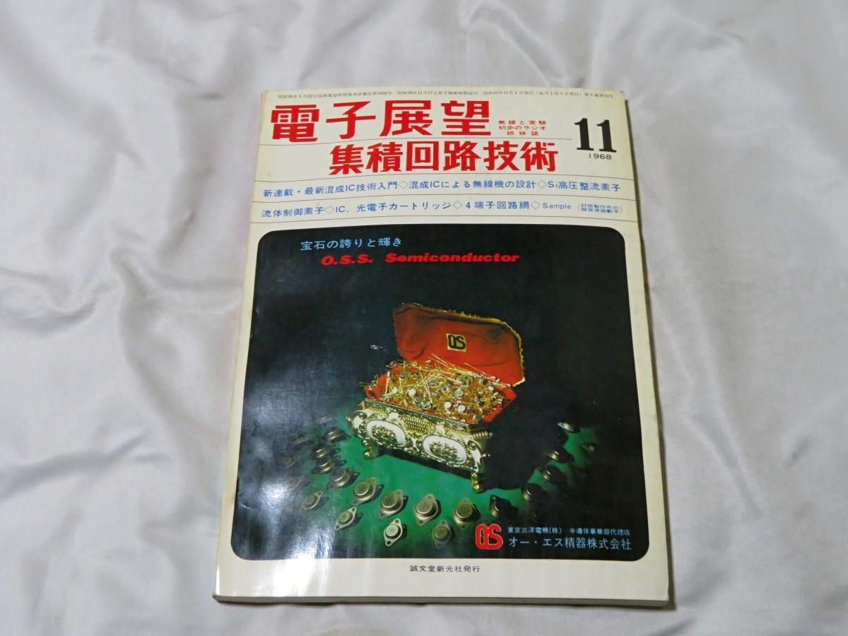 電子展望 集積回路技術 1968年11月 昭和43年