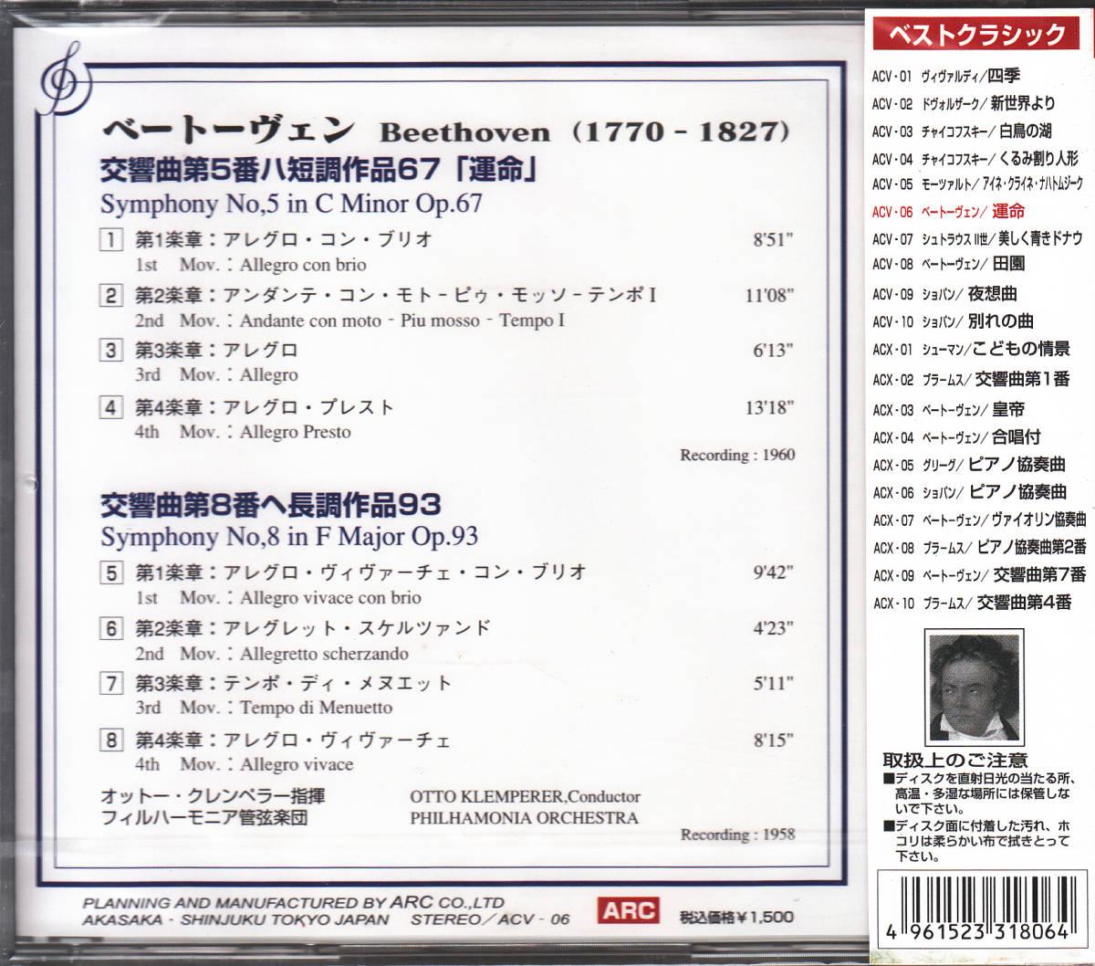 ◆新品・送料無料◆ベートーヴェン:交響曲第5番「運命」、第8番~クレンペラー、フィルハーモニア管弦楽団 ACV6_画像2