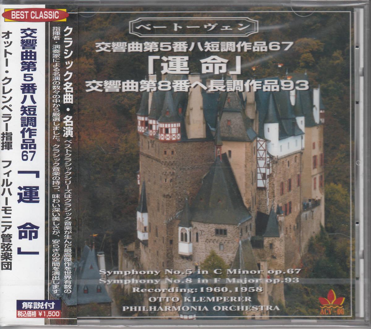 ◆新品・送料無料◆ベートーヴェン:交響曲第5番「運命」、第8番~クレンペラー、フィルハーモニア管弦楽団 ACV6_画像1