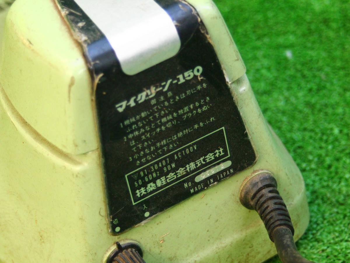 [家電] 昭和レトロ 草刈機 マイグリーン-150_画像2