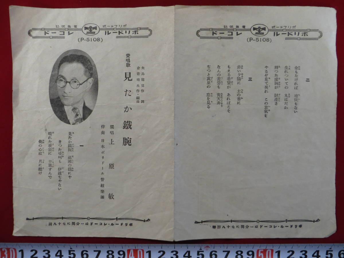 戦前 SPレコード用 歌詞カードのみ 上原敏 愛唱歌 見たか鉄腕 / 田端義夫 愛唱歌 蘭の花咲く満洲で