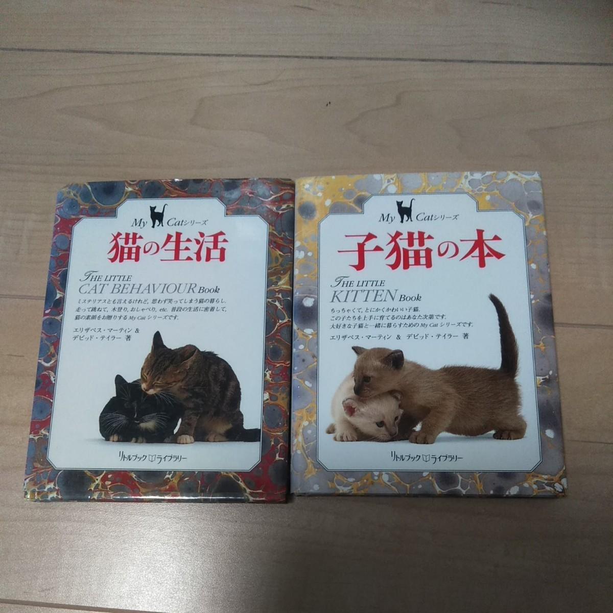 子猫の本/猫の生活 セット