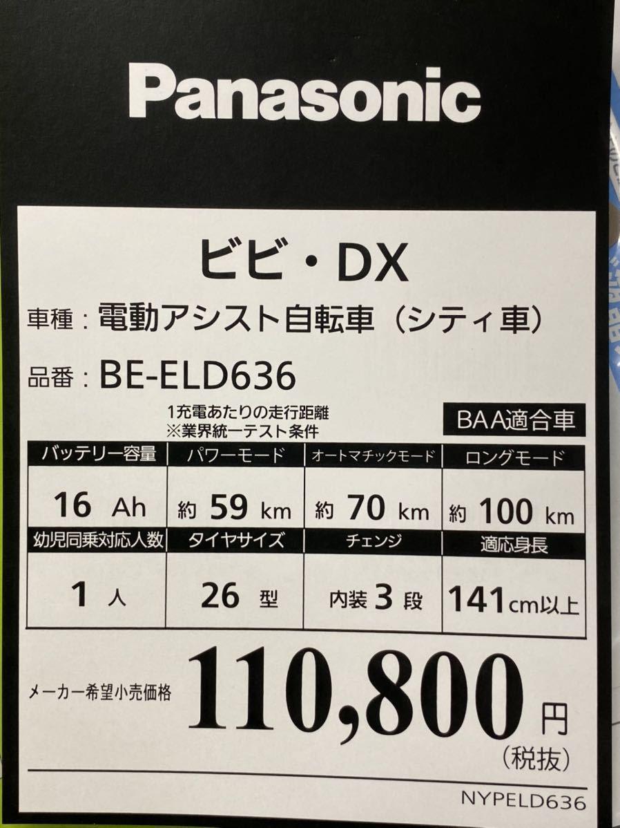 ビビDX 2020年式 最新型 パナソニック_画像2