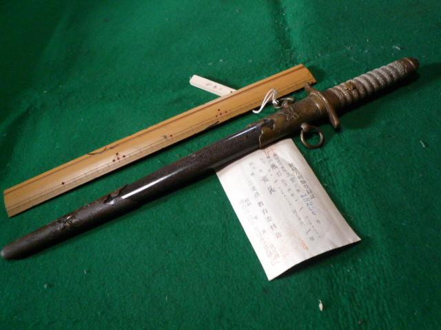 海軍の短剣の拵え  2 本身入無銘 鞘は鮫の研ぎ出し 軍刀指揮刀
