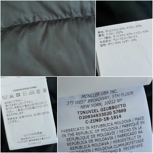 S3 18AW MONCLER モンクレール TINUVIEL ティヌヴィエル フォックスファー ベルト付き 黒 ダウンコート レディース_画像8