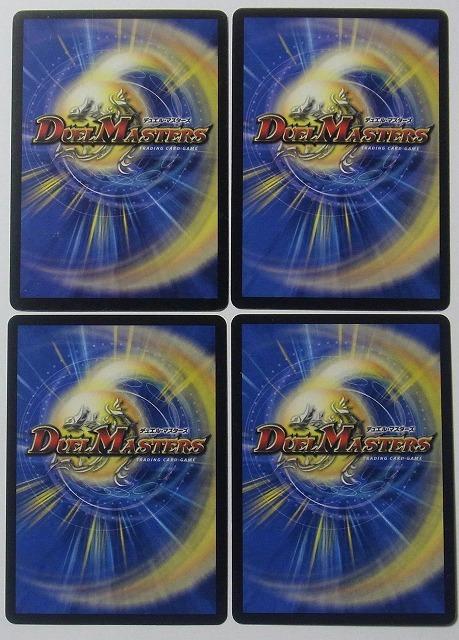 デュエマ360★蒼神龍ヴェール・バビロニア ・DM32×2枚・DMX17×2枚 計4枚セット 中古品 _画像7