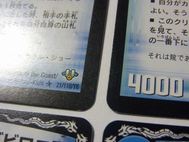 デュエマ360★蒼神龍ヴェール・バビロニア ・DM32×2枚・DMX17×2枚 計4枚セット 中古品 _画像4