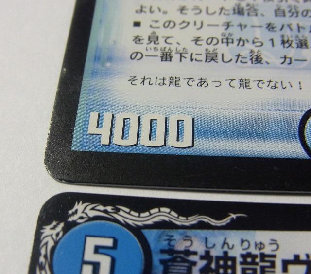 デュエマ360★蒼神龍ヴェール・バビロニア ・DM32×2枚・DMX17×2枚 計4枚セット 中古品 _画像6
