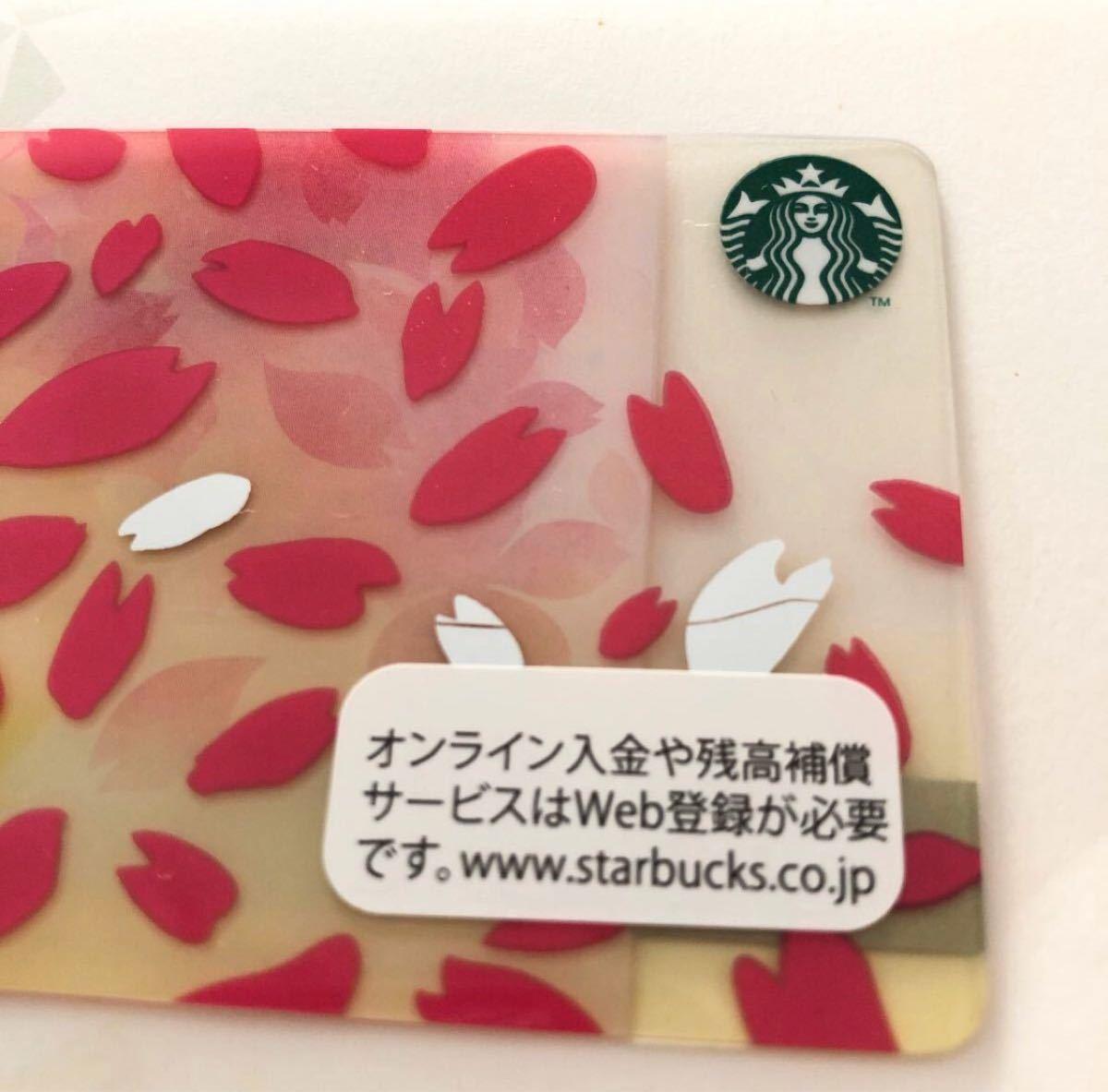 スターバックスカード 2015 桜 使用済み