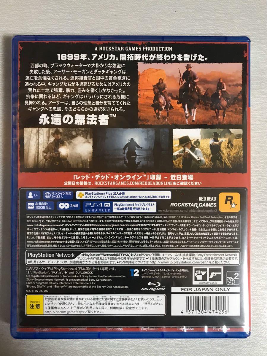 PS4  レッド・デッド・リデンプション2 新品未開封