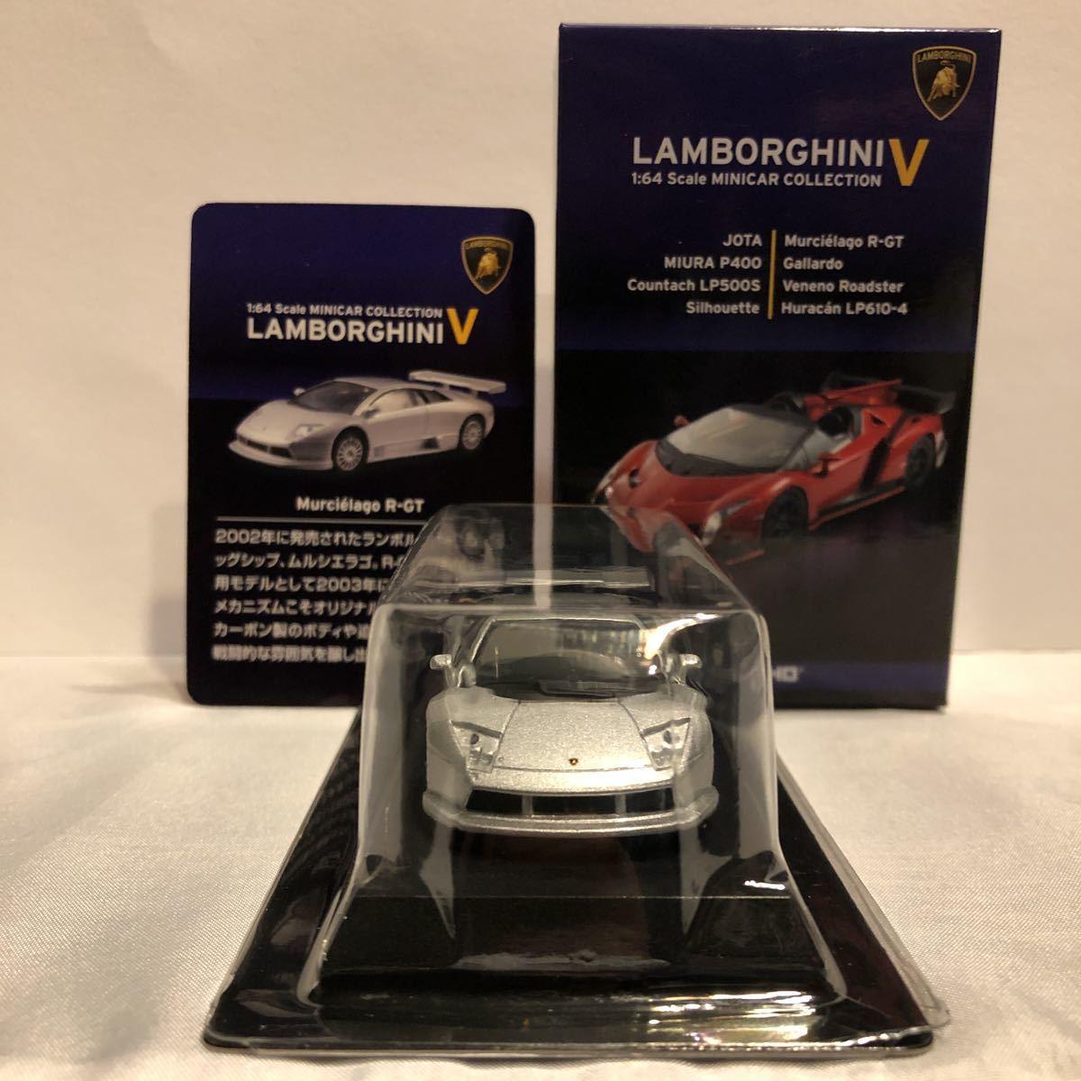 京商 1/64 LAMBORGHINI Ⅴ Murcielago R-GT ランボルギーニ #5 ムルシエラゴ 銀色 シルバー ミニカー モデルカー_画像2