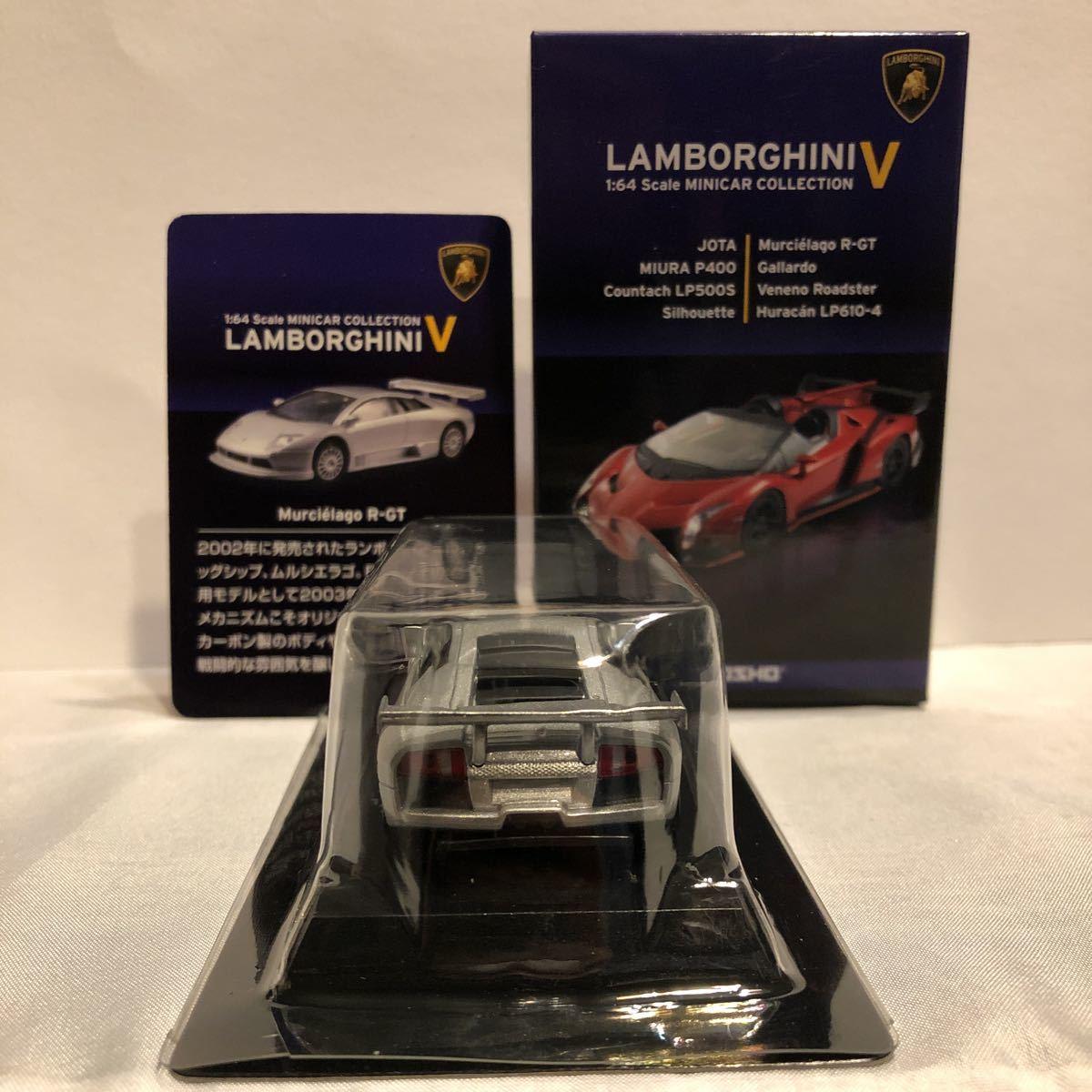 京商 1/64 LAMBORGHINI Ⅴ Murcielago R-GT ランボルギーニ #5 ムルシエラゴ 銀色 シルバー ミニカー モデルカー_画像4