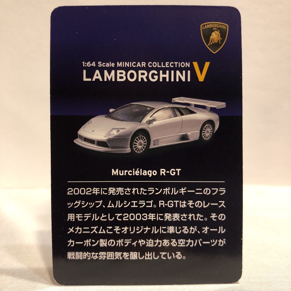 京商 1/64 LAMBORGHINI Ⅴ Murcielago R-GT ランボルギーニ #5 ムルシエラゴ 銀色 シルバー ミニカー モデルカー_画像5
