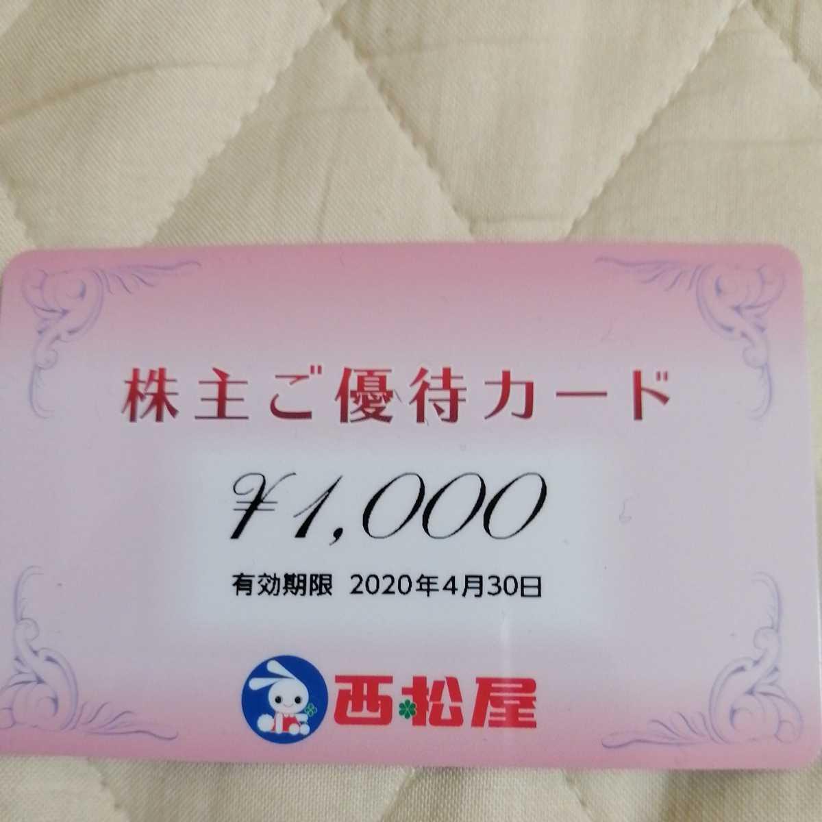 西松屋 株主優待カード1,000円分