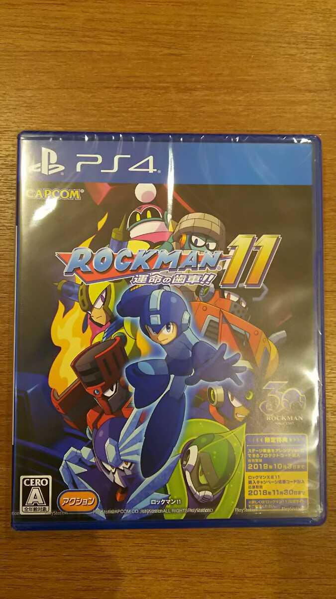 【PS4新品】ロックマン11