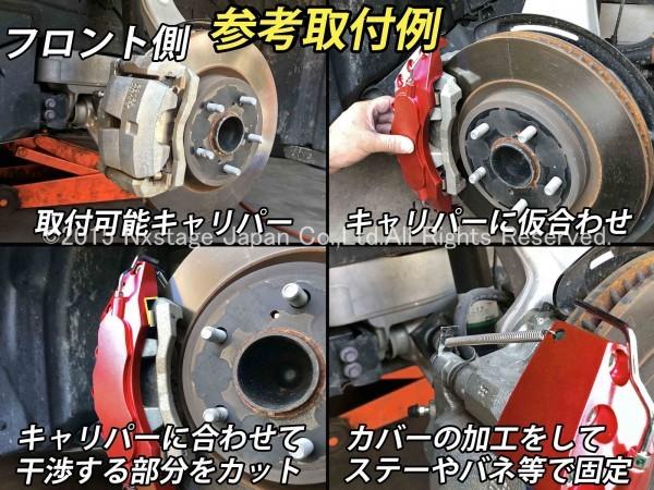 ◆Esquire銀◇汎用高品質キャリパーカバーL/Mサイズ(赤)/TOYOTA トヨタ エスクァイア 80系 ESQUIRE ZWR80G ZRR80G ZRR85G_画像8