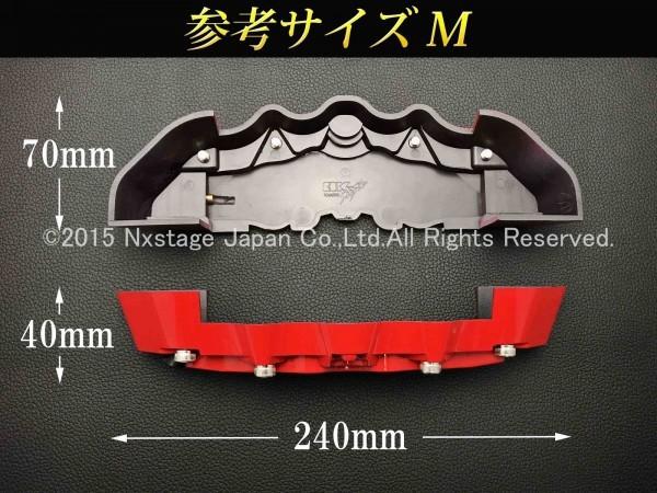 ◆Esquire銀◇汎用高品質キャリパーカバーL/Mサイズ(赤)/TOYOTA トヨタ エスクァイア 80系 ESQUIRE ZWR80G ZRR80G ZRR85G_画像7