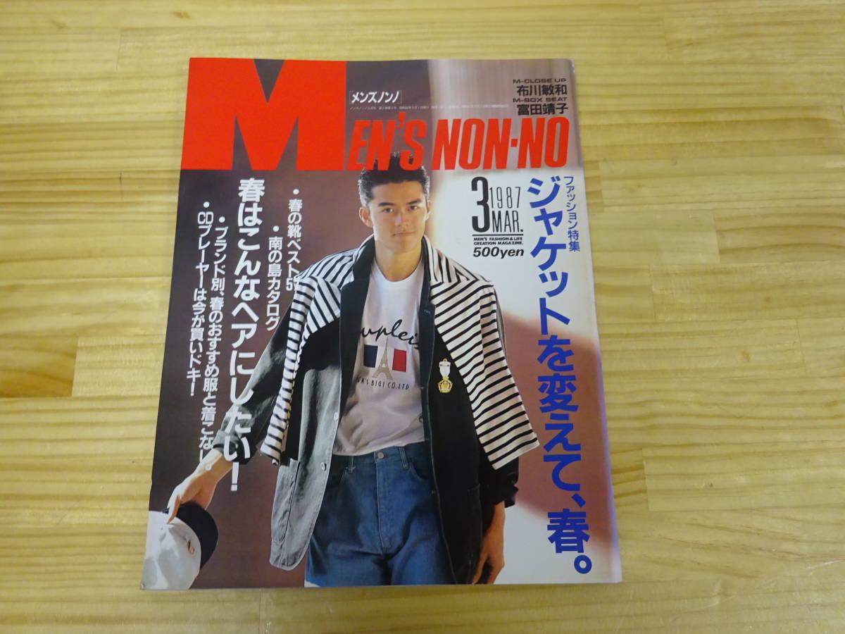 K/え4☆ MEN'S NON-NO メンズノンノ 1987年 3月号 メンズファッション  阿部寛 布施敏和 富田靖子_画像1