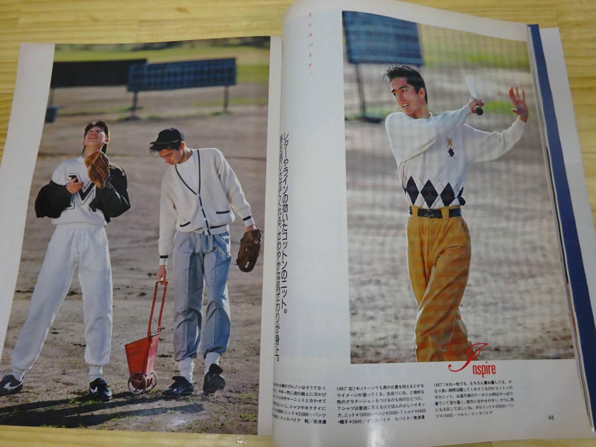 K/え4☆ MEN'S NON-NO メンズノンノ 1987年 3月号 メンズファッション  阿部寛 布施敏和 富田靖子_画像5