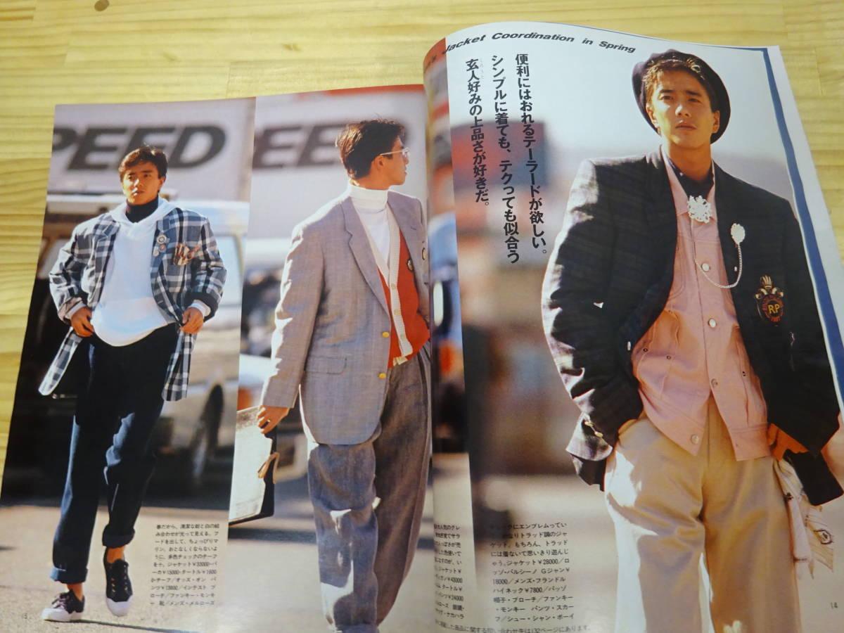 K/え4☆ MEN'S NON-NO メンズノンノ 1987年 3月号 メンズファッション  阿部寛 布施敏和 富田靖子_画像4