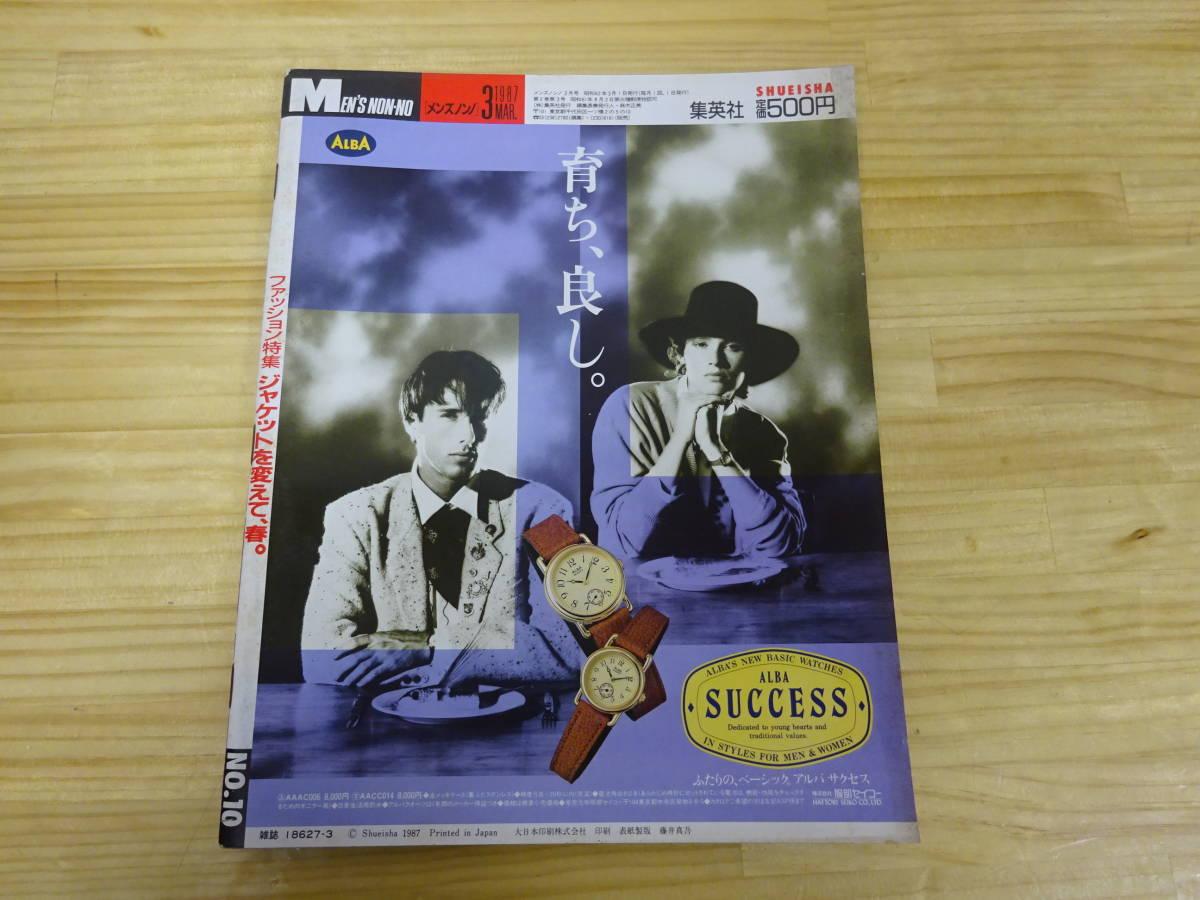 K/え4☆ MEN'S NON-NO メンズノンノ 1987年 3月号 メンズファッション  阿部寛 布施敏和 富田靖子_画像2
