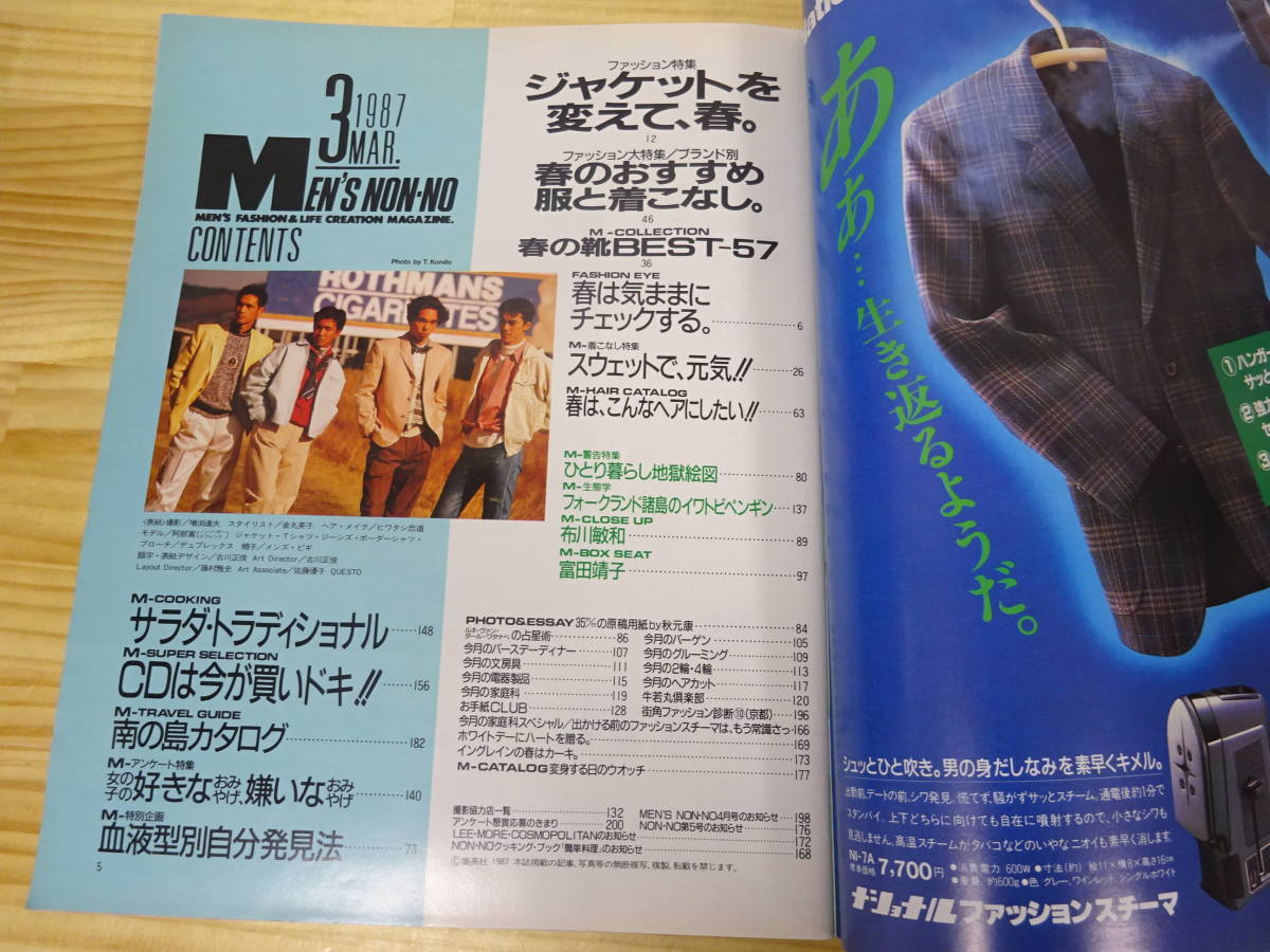 K/え4☆ MEN'S NON-NO メンズノンノ 1987年 3月号 メンズファッション  阿部寛 布施敏和 富田靖子_画像3