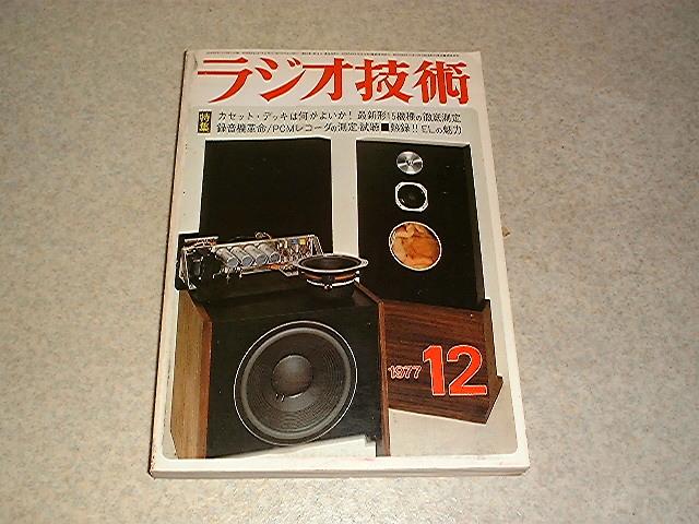 ラジオ技術 1977年12月號 カセットデッキ特集 TT-1000Ⅱ/CT-1000/TC-1000/PC-4280/TC-K8B/KX-9000/DR-750/ff-70/D-650/RS-M40等 生録
