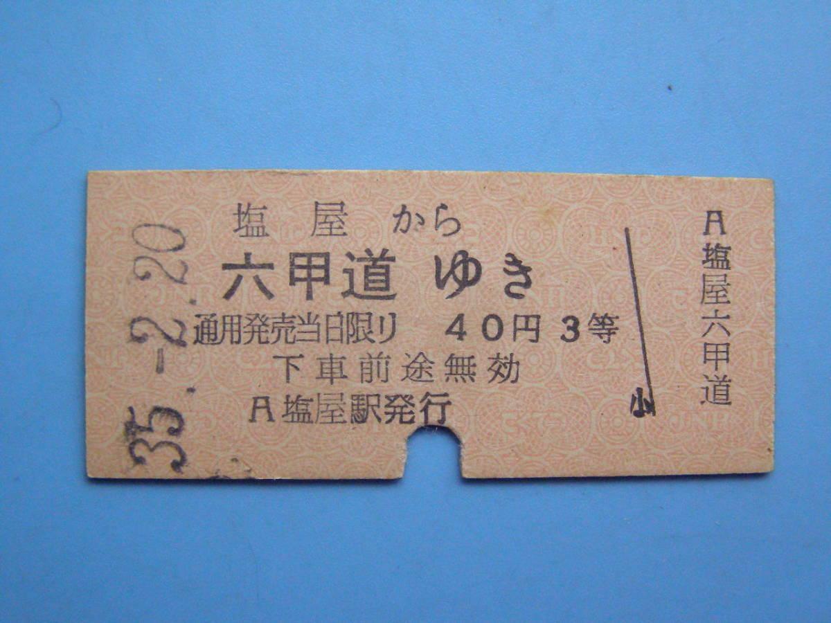 切符 鉄道切符 国鉄 硬券 乗車券 塩屋 → 六甲道 35-2-20 塩屋駅 発行 (Z308)_画像1