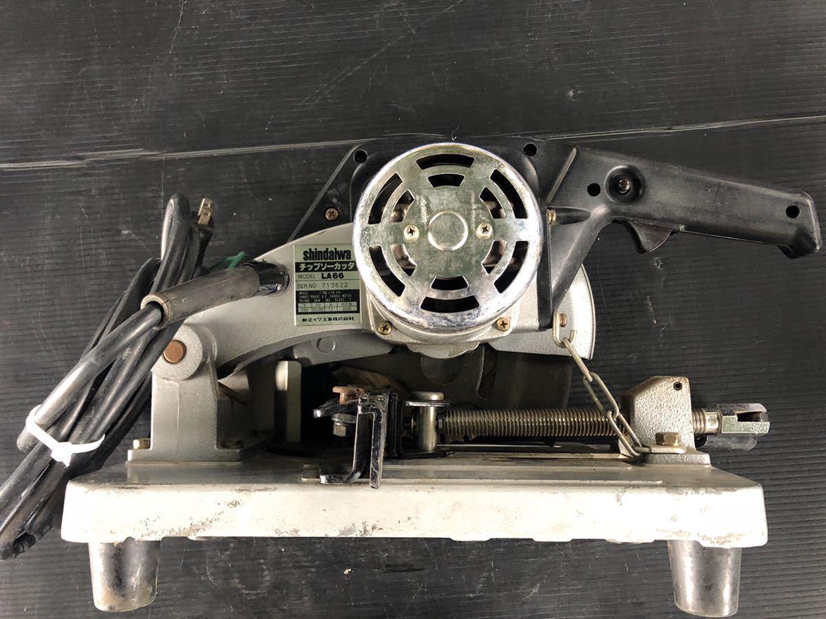 『送料込み』新ダイワ shindaiwa チップソーカッター LA66 180φ 100V チップソー付 (中古品) 切断機 電動工具 鉄鋼_画像4