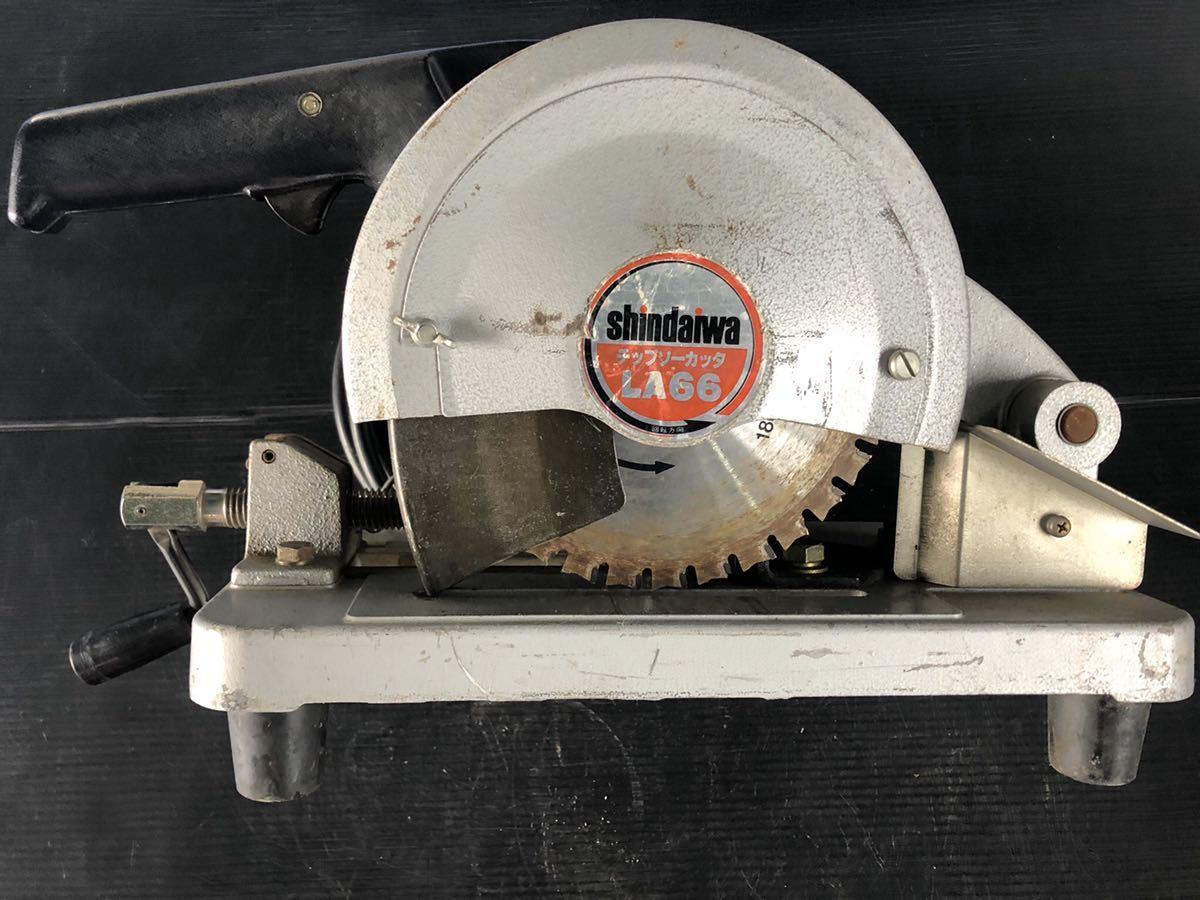 『送料込み』新ダイワ shindaiwa チップソーカッター LA66 180φ 100V チップソー付 (中古品) 切断機 電動工具 鉄鋼