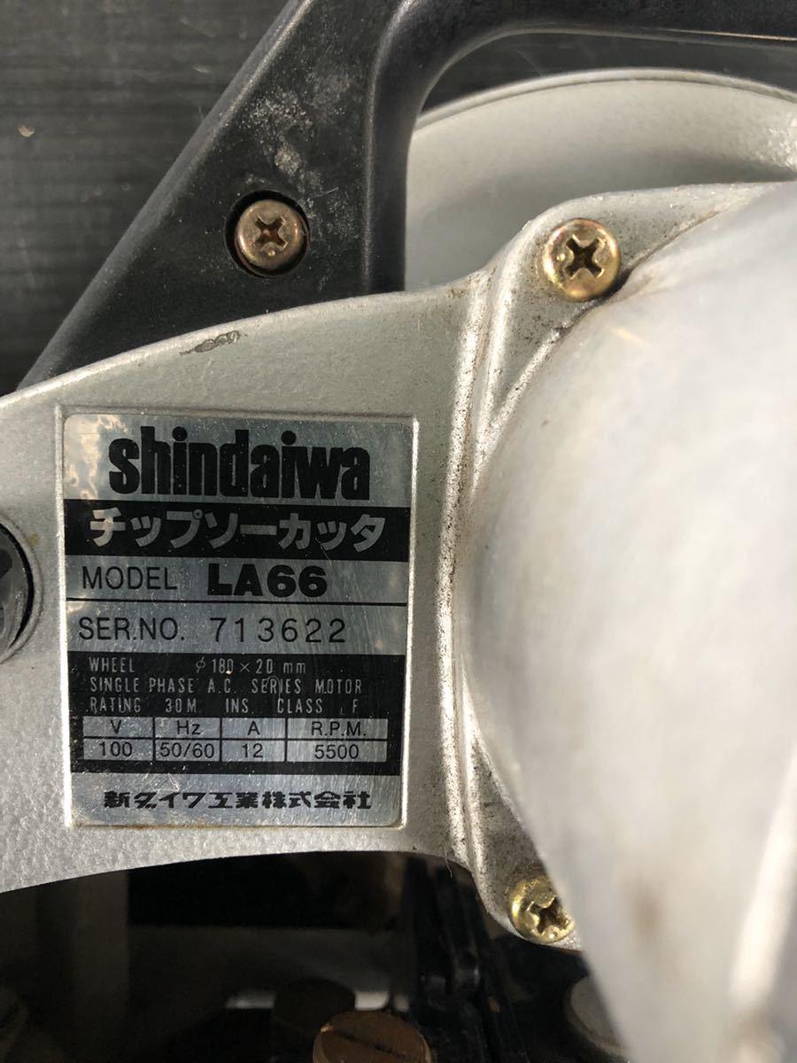 『送料込み』新ダイワ shindaiwa チップソーカッター LA66 180φ 100V チップソー付 (中古品) 切断機 電動工具 鉄鋼_画像2