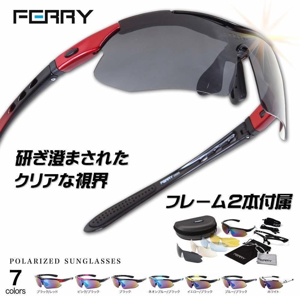 【送料無料】  (フェリー) FERRY 偏光レンズ スポーツサングラス フルセット専用交換レンズ5枚 ユニセックス ブラック 黒