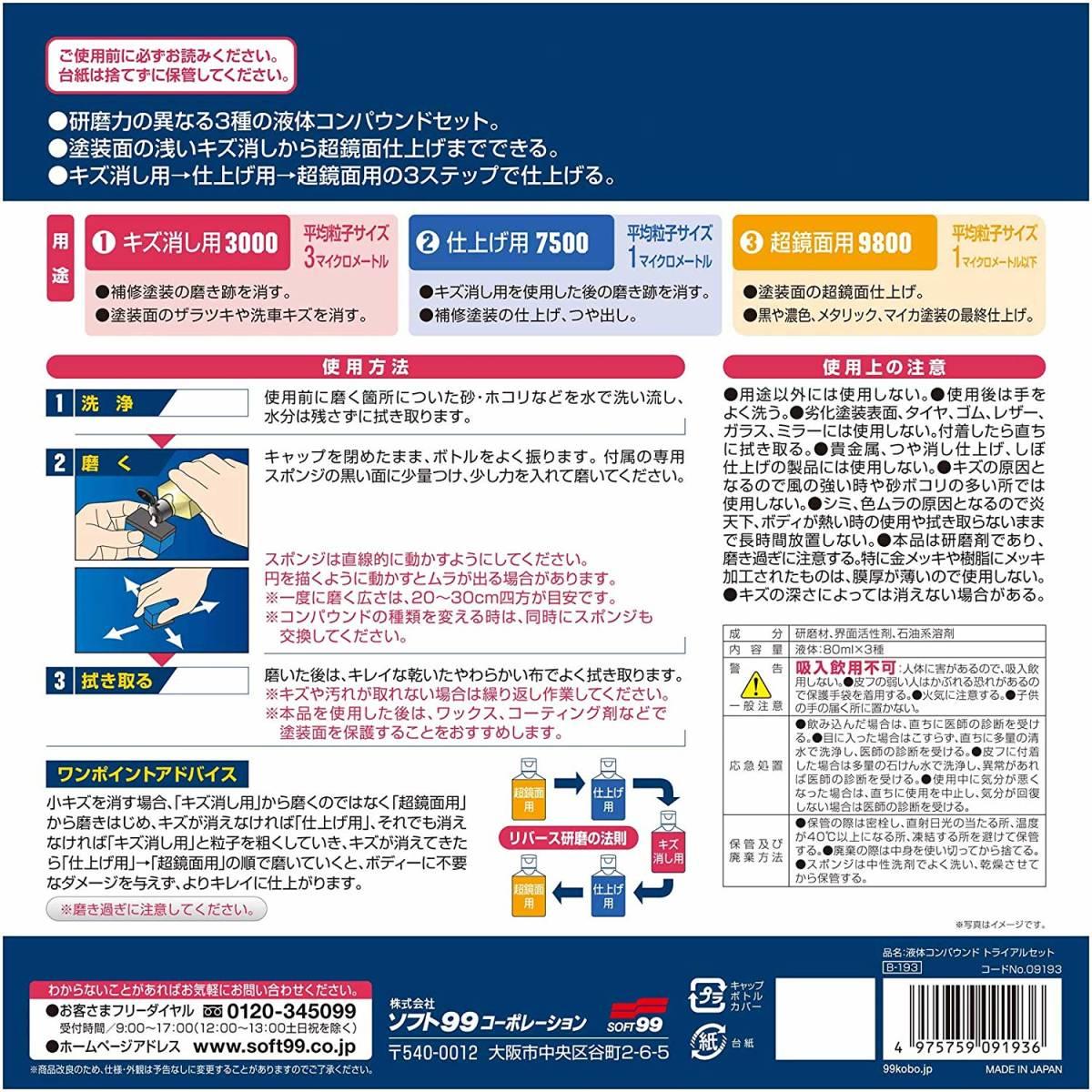 【送料無料】 SOFT99 ( ソフト99 ) 99工房 液体コンパウンドトライアルセット 09193_画像2