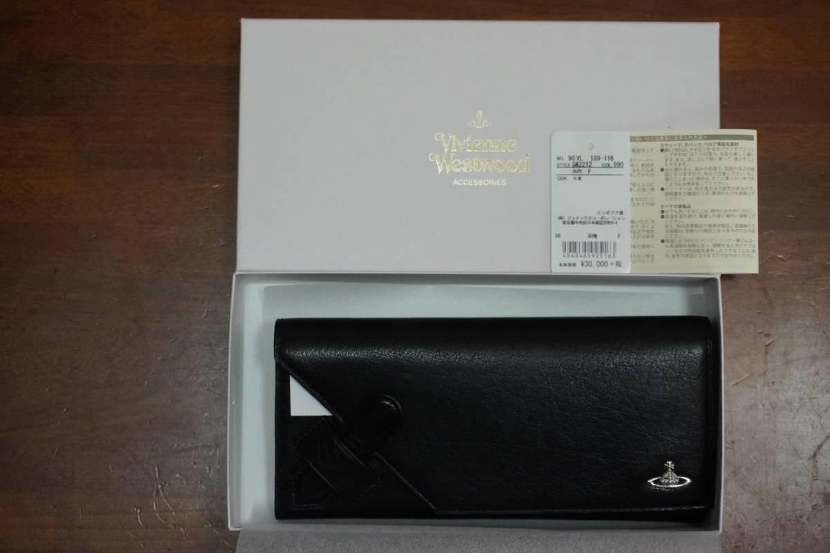 【新品】Vivienne Westwood MAN ヴィヴィアンウエストウッドマン 長財布 SW2212