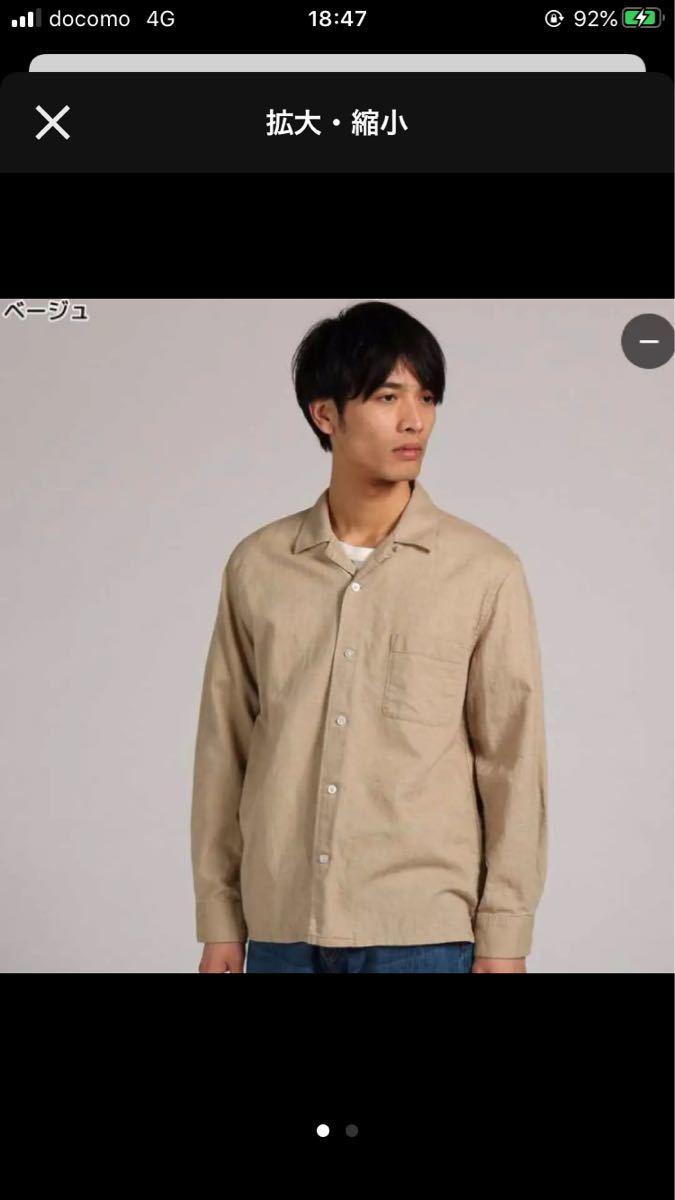 シャツ/和紙オープンカラーシャツ/ライトオン(バックナンバー)