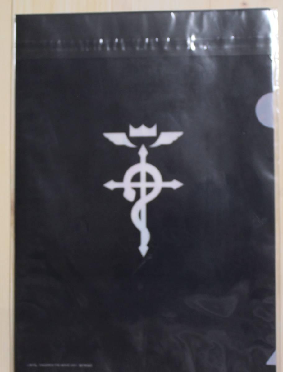 鋼の錬金術師 購入特典クリアファイル 嘆きの丘の聖なる星【非売品】_画像2