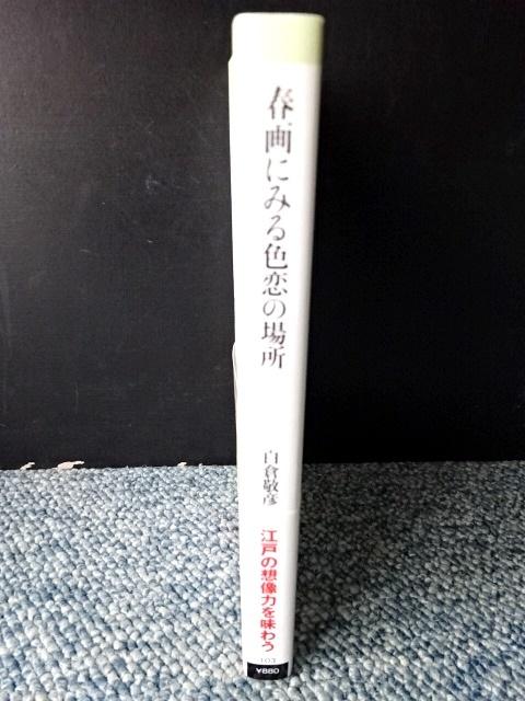 春画にみる色恋の場所 白倉敬彦 学研パブリッシング 帯付き 2012年第1刷発行 西本279_画像3