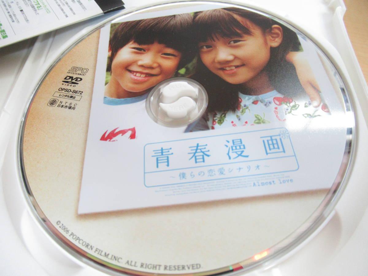 青春漫画~僕らの恋愛シナリオ~ [DVD] クォン・サンウ (出演), キム・ハヌル (出演), イ・ハン (監督) 韓国映画 日本語吹替 日本語字幕